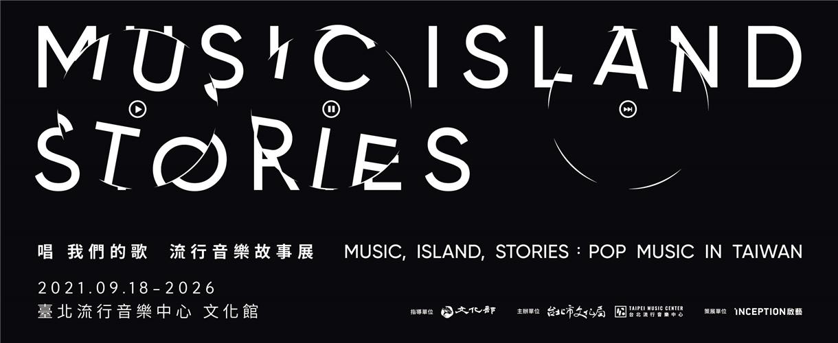 臺北流行音樂中心【唱 我們的歌 流行音樂故事展 MUSIC, ISLAND, STORIES: Pop Music in Taiwan】